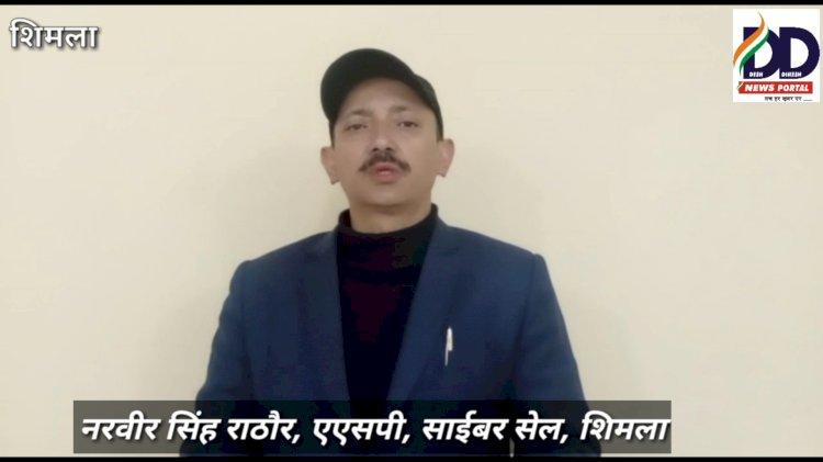 KYC वेरिफ़िकेशन का काॅल आएं तो समझो मामला गड़बड़ है...... राठौर- ddnewsportal.com
